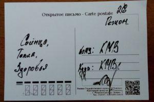 4. открытка